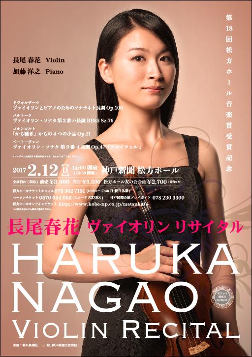 2016_harukanagaoviolinrecital-01_comp
